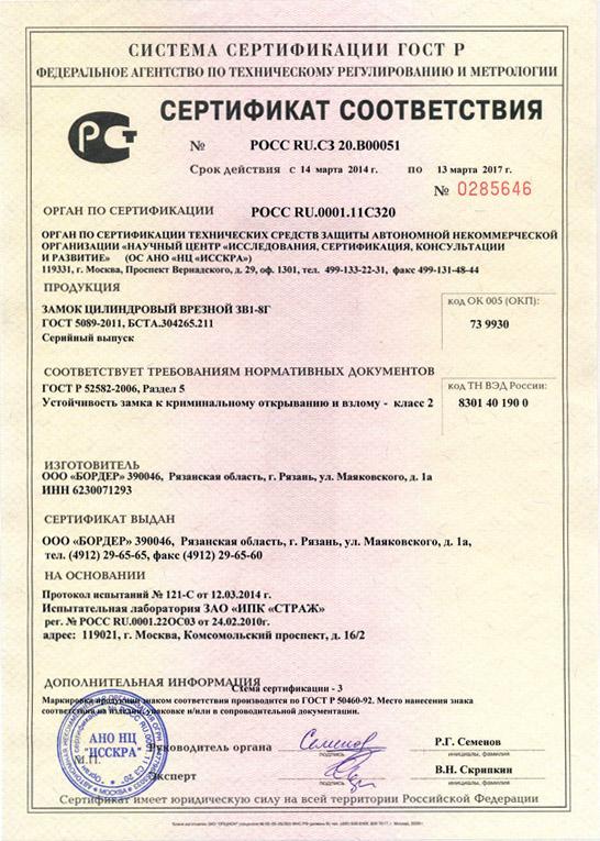 Сертификат на замок 3В1-8Г
