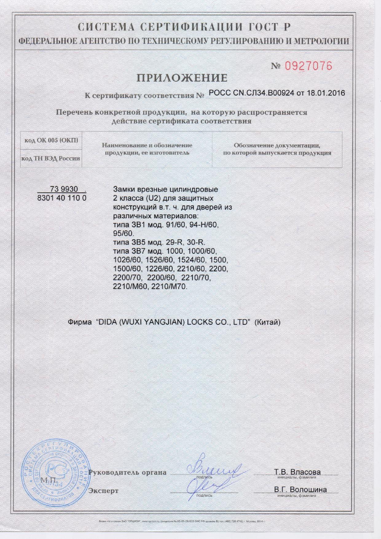 Приложение к сертификату на цилиндровые замки