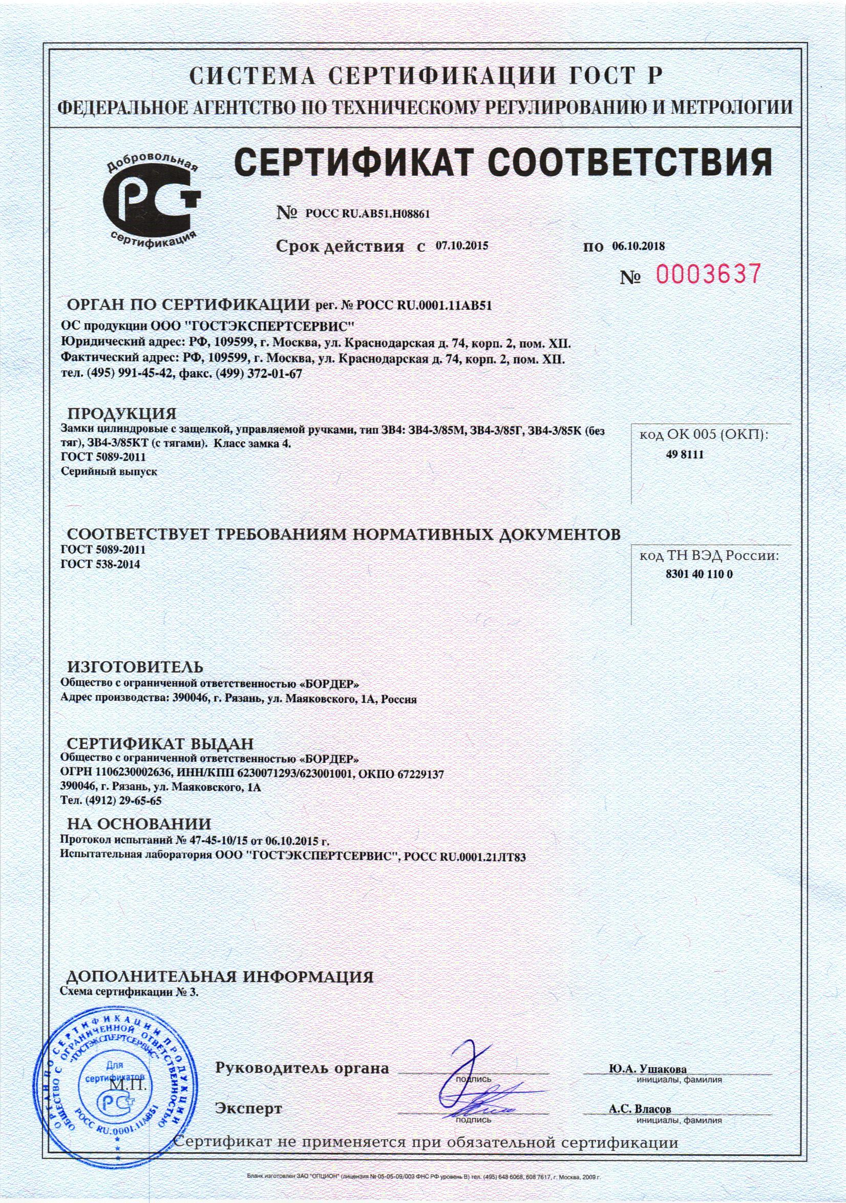 Сертификат на цилиндровые замки