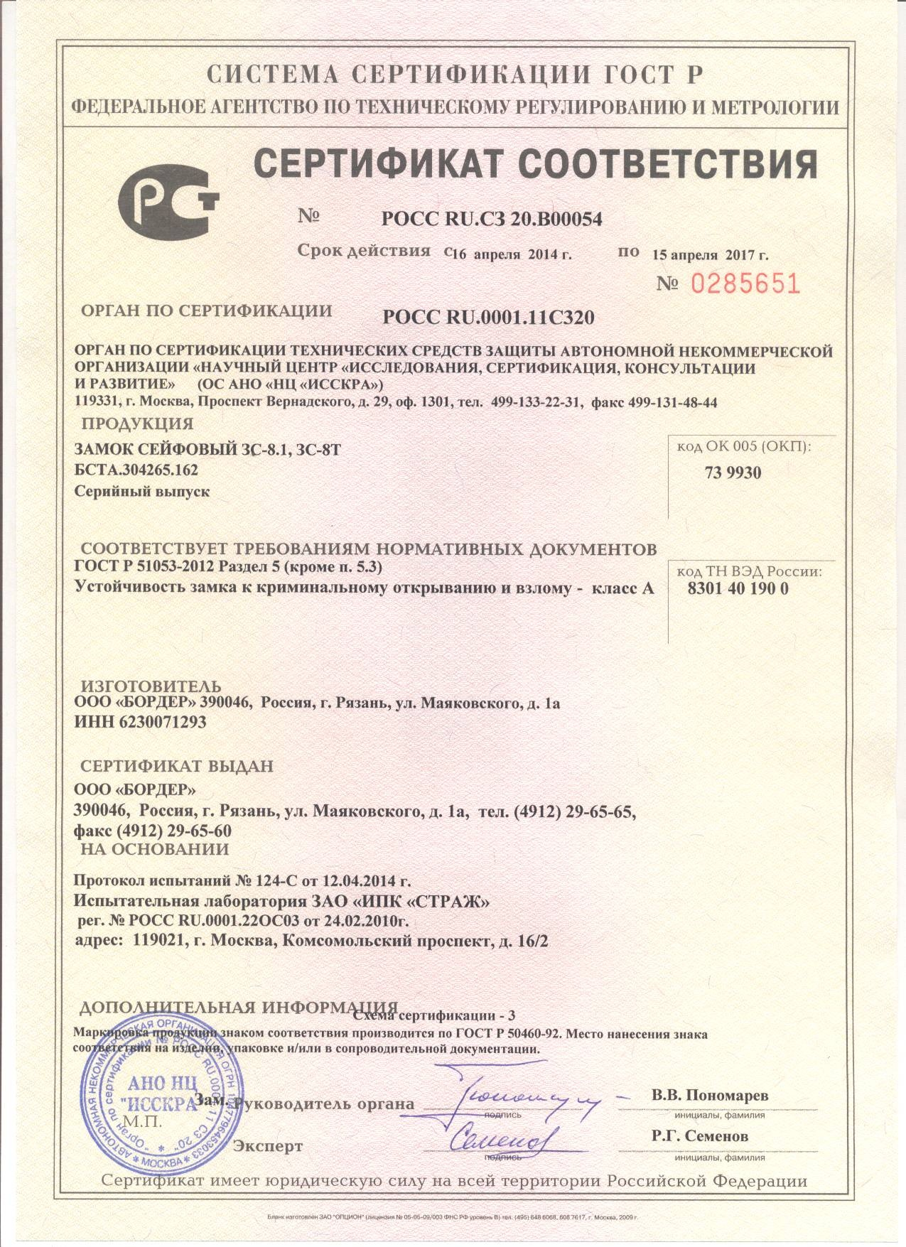 Сертификат на сейфовые замки