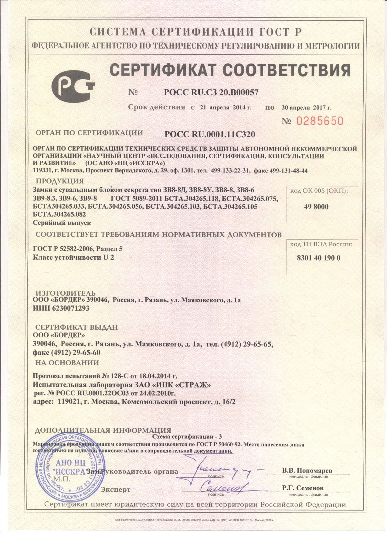 Сертификат на сувальдные замки
