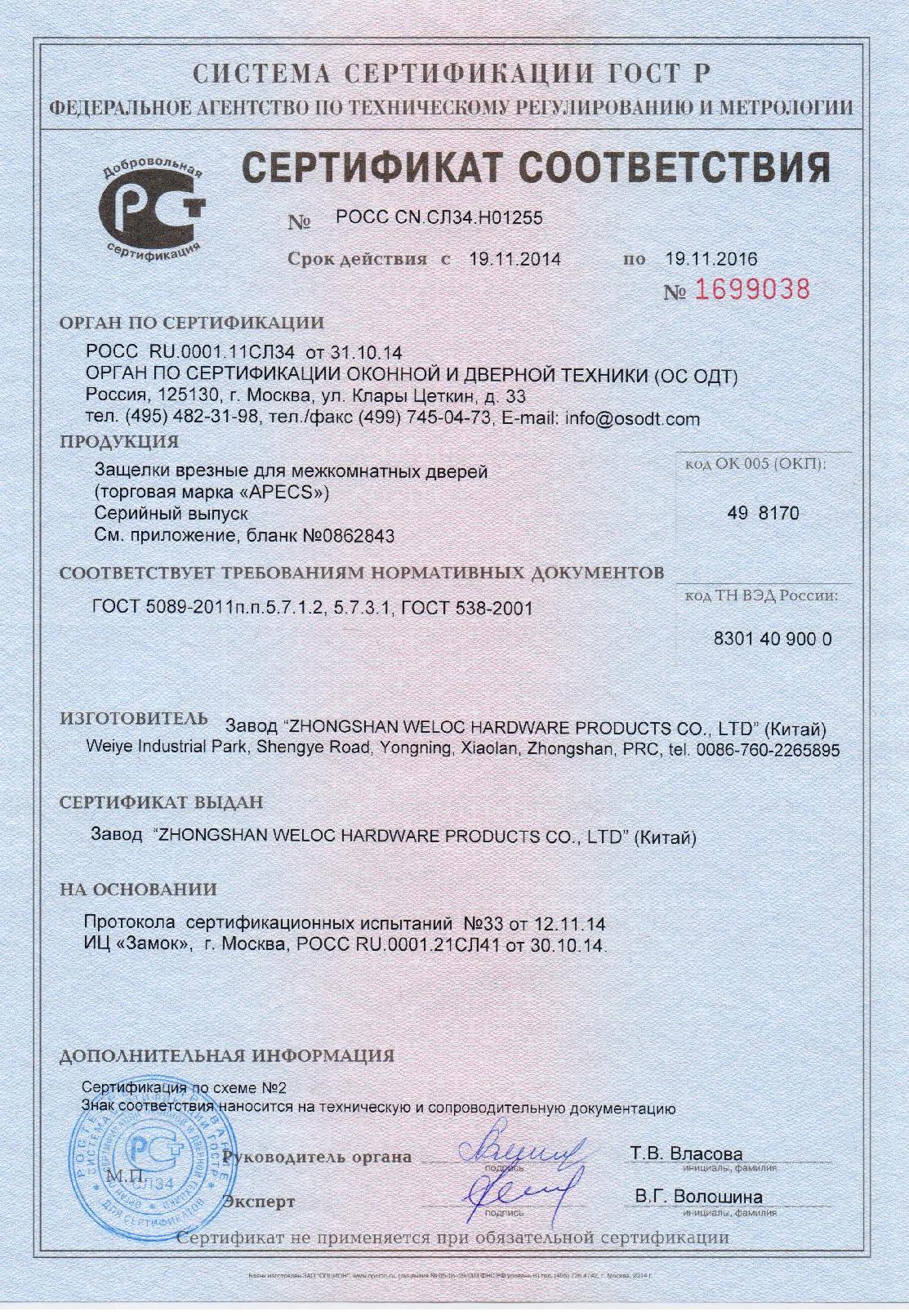 Сертификат на дверные защелки