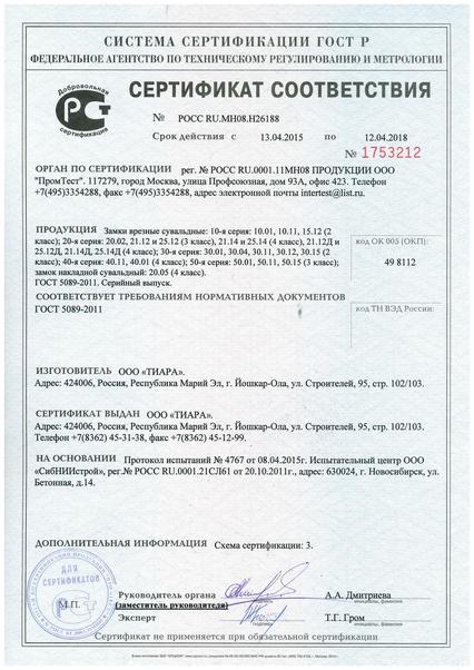 Сертификат соответствия (сувальдные замки)