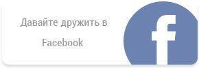 Наша группа в Фейсбук