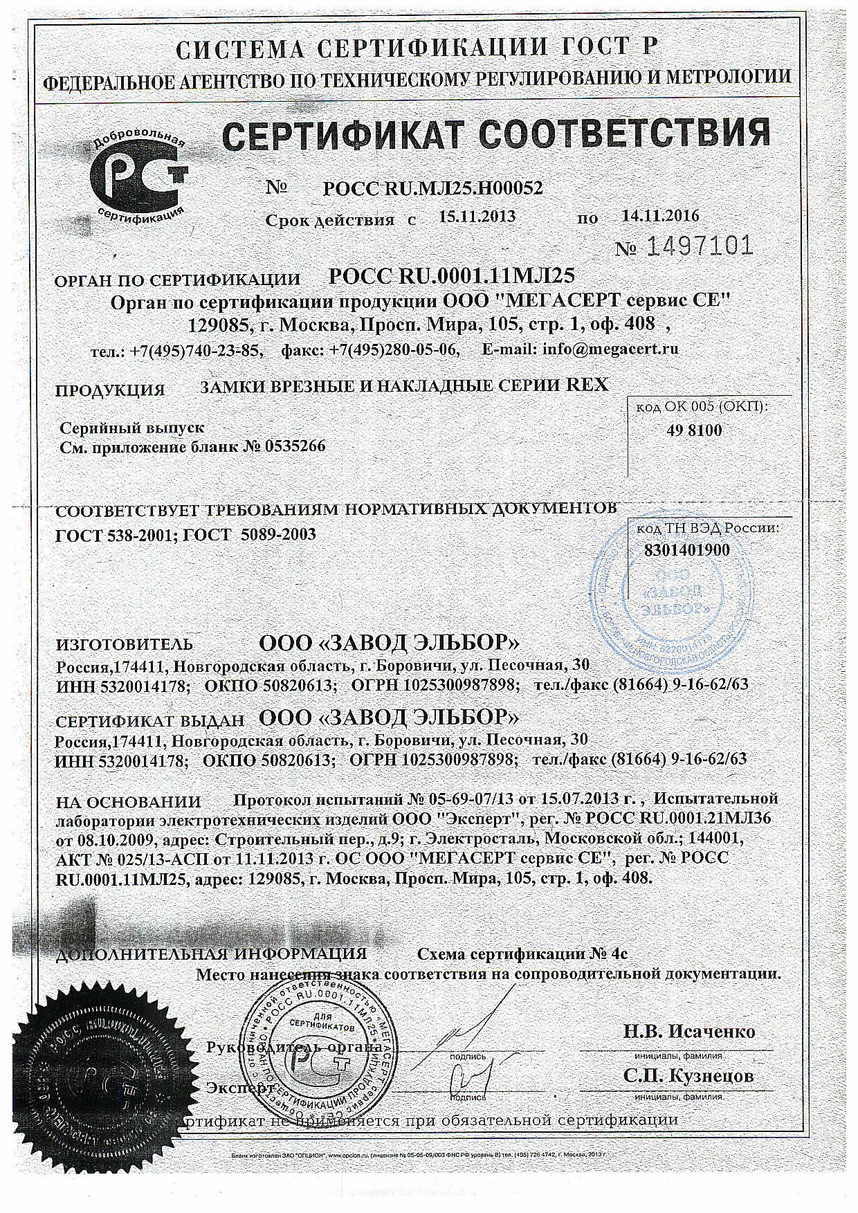 Сертификат на замки